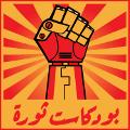 بودكاست ثورة